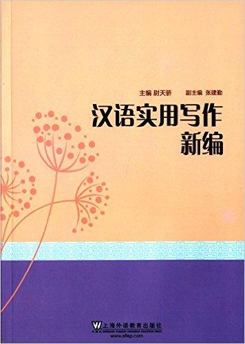 汉语实用写作新编