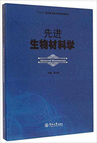 """先进生物材料学(""""十二五""""国家重点图书出版规划项目)"""
