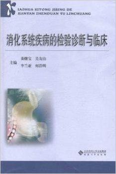 消化系统疾病的检验诊断与临床