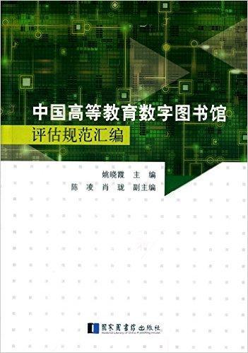 中国高等教育数字图书馆评估规范汇编