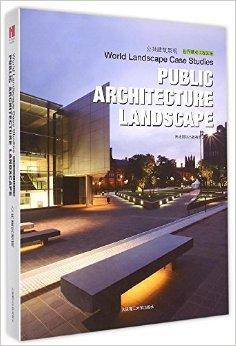 (中文版)世界景观工程实录?公共建筑景观