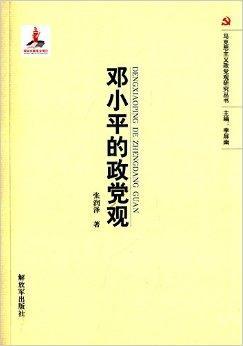 马克思主义党政观研究丛书—邓小平的党政观