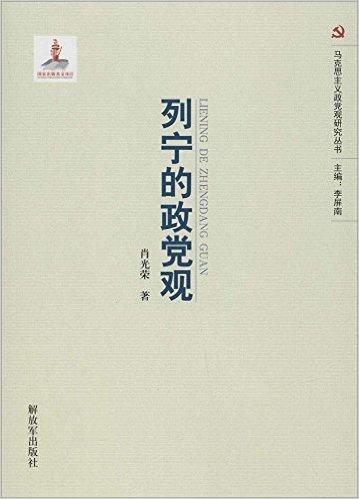 马克思主义党政观研究丛书—列宁的党政观