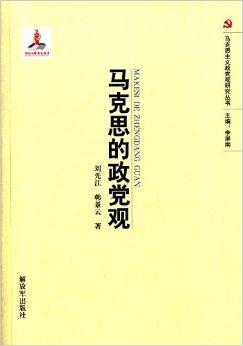 马克思主义政党观研究丛书—马克思的政党观
