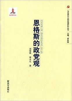 马克思主义政党观研究丛书—恩格斯的政党观