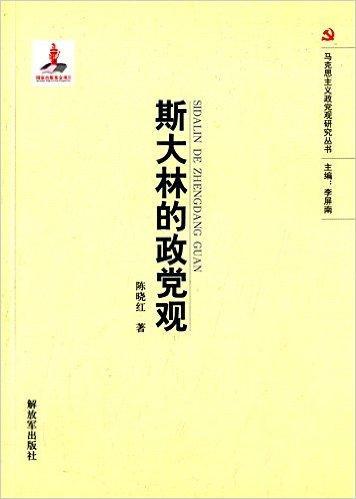 马克思主义政党观研究丛书—斯大林的政党观
