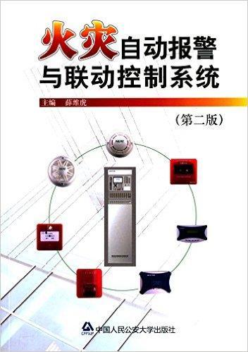火灾自动报警与联动控制系统(第二版)