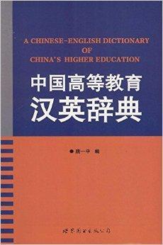中国高等教育汉英辞典