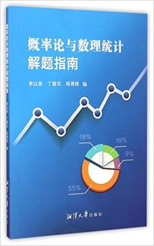 概率论与数理统计结题指南