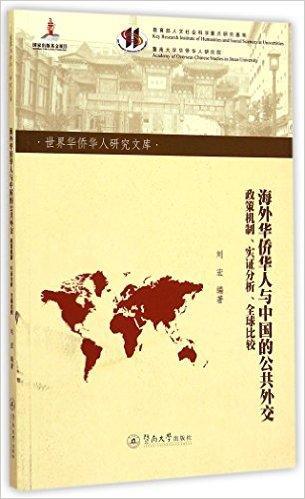海外华侨华人与中国的公共外交:政策机制、实证分析、全球比较(世界华侨华人研究文库)