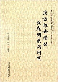汉语维吾尔语对应关系研究