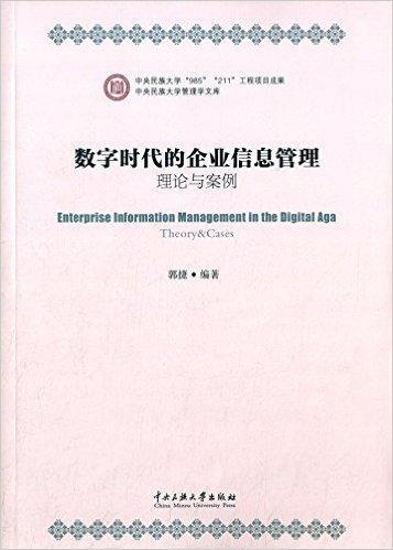 数字时代的企业信息管理理论与案例