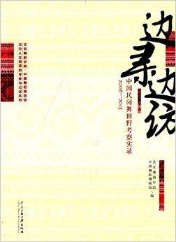 边寻边访:中国民间舞田野考察