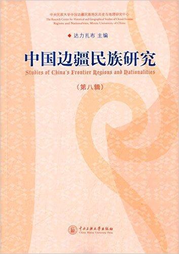 中国边疆民族研究(第八辑)