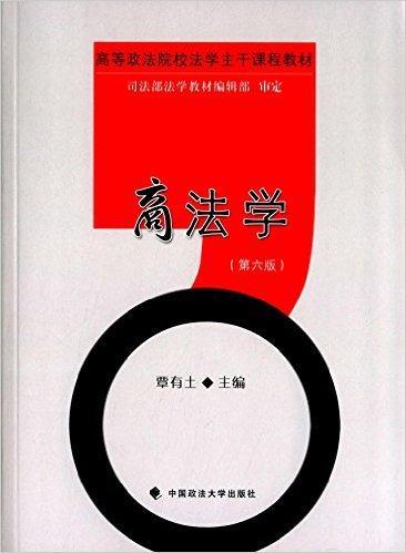 商法学 第六版