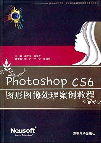 PhotoshopCS6图形图像处理案例教程