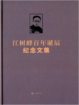 江树峰百年诞辰纪念文集