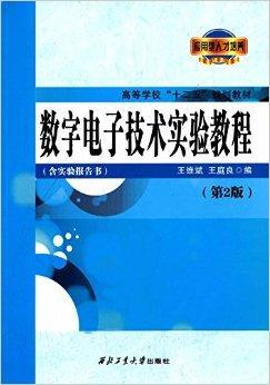 数字电子技术实验教程(二版):含实验报告书