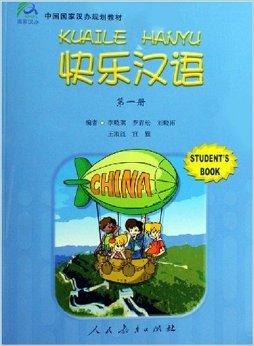 快乐汉语第一册