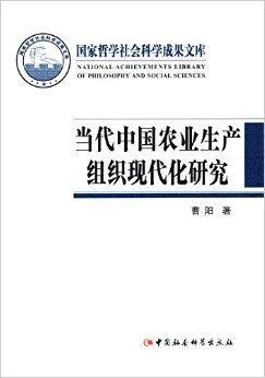 当代中国农业生产组织现代化研究