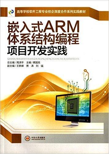 嵌入式ARM体系结构编程项目开发实践