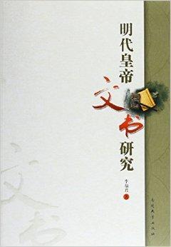 明代皇帝文书研究