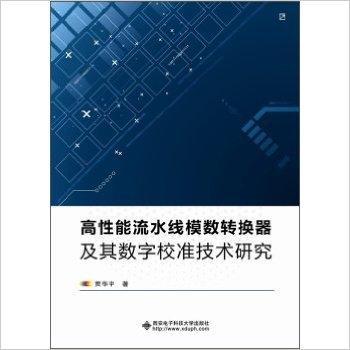 高性能流水线模数转换器及其数字校准技术研究