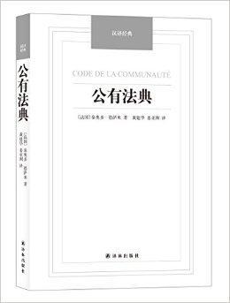 公有法典-汉译经典名著