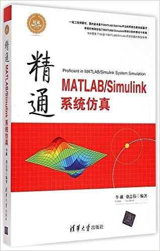 精通MATLAB/Simulink系统仿真 精通MATLAB