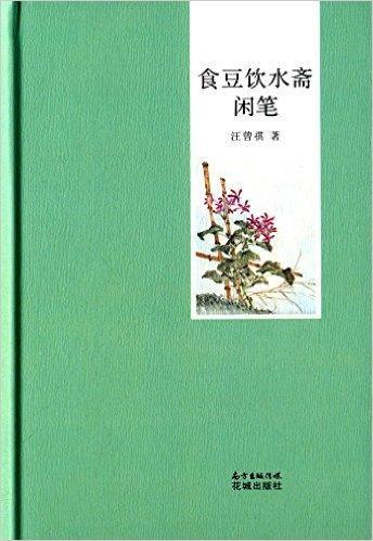 """食豆饮水斋闲笔(""""中国最后一个士大夫""""汪曾祺的日常生活、文化笔记。)"""