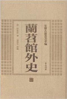 安徽古籍丛书萃编—兰苕馆外史