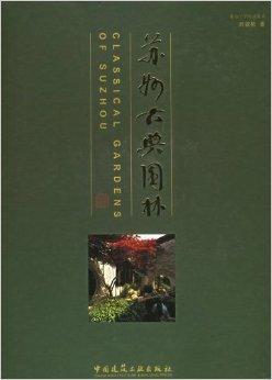 苏州古典园林(精装)