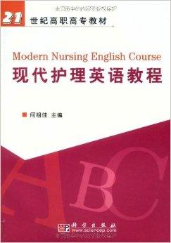 现代护理英语教程