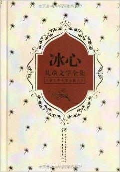 冰心儿童文学全集(上下)(精装)