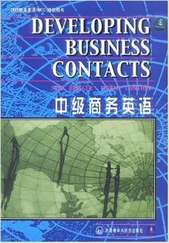中级商务英语(剑桥商务英语BEC培训用书)