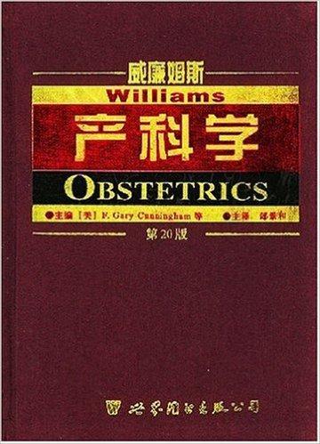 威廉姆斯产科学(第20版)