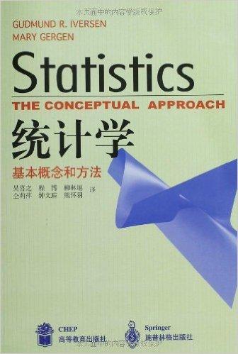 统计学(基本概念和方法)