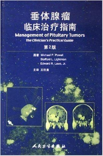 垂体腺瘤临床治疗指南(第2版)