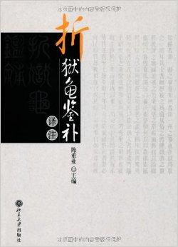 折狱龟鉴补译注(精装)