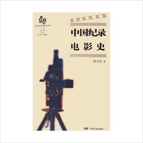 中国纪录电影史