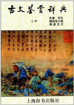古文鉴赏辞典(上)