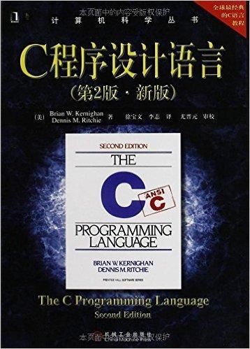C程序设计语言(第2版?新版)