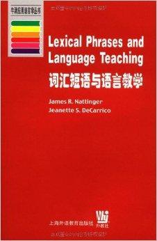 词汇短语与语言教学