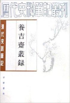 养吉斋丛录:清代史料笔记