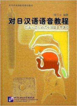 对日汉语语音教程