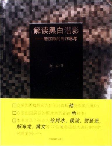 解读黑白潜影:暗房师的制作思考