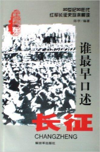 谁最早口述长征:20世纪30年代红军长征史珍本解读