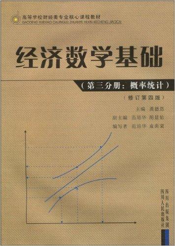 经济数学基础:概率统计(修订第4版)(第3分册)