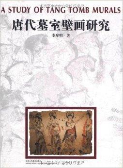 唐代墓室壁画研究
