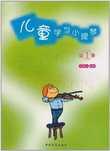 儿童学习小提琴(第1册)